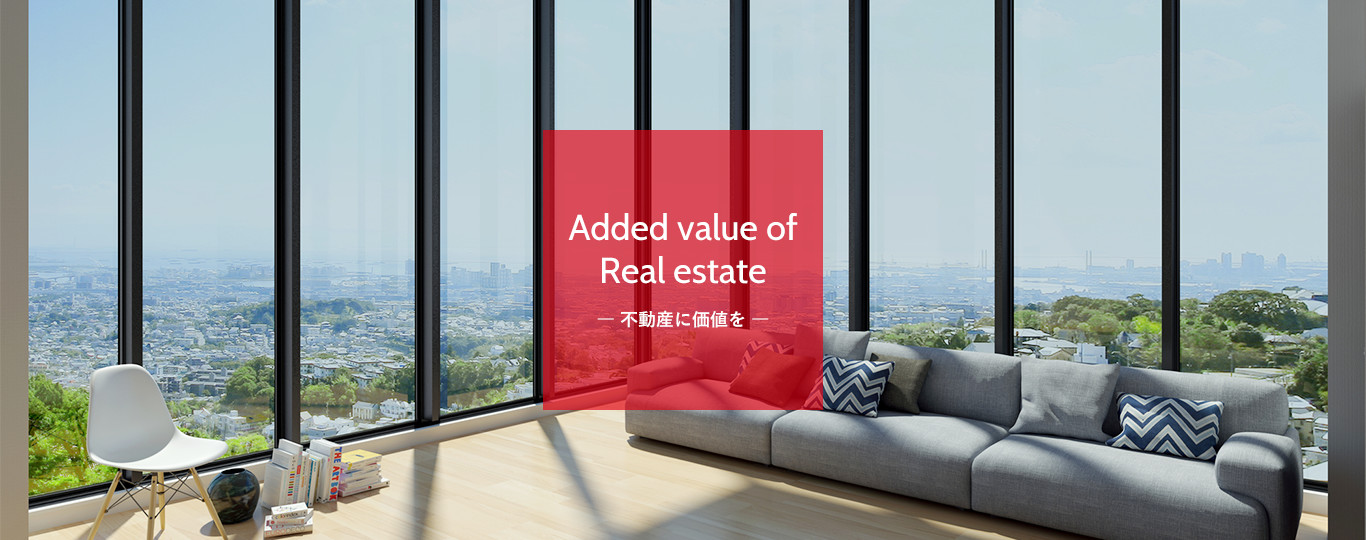 Added value of Real estate ― 不動産に価値を ―