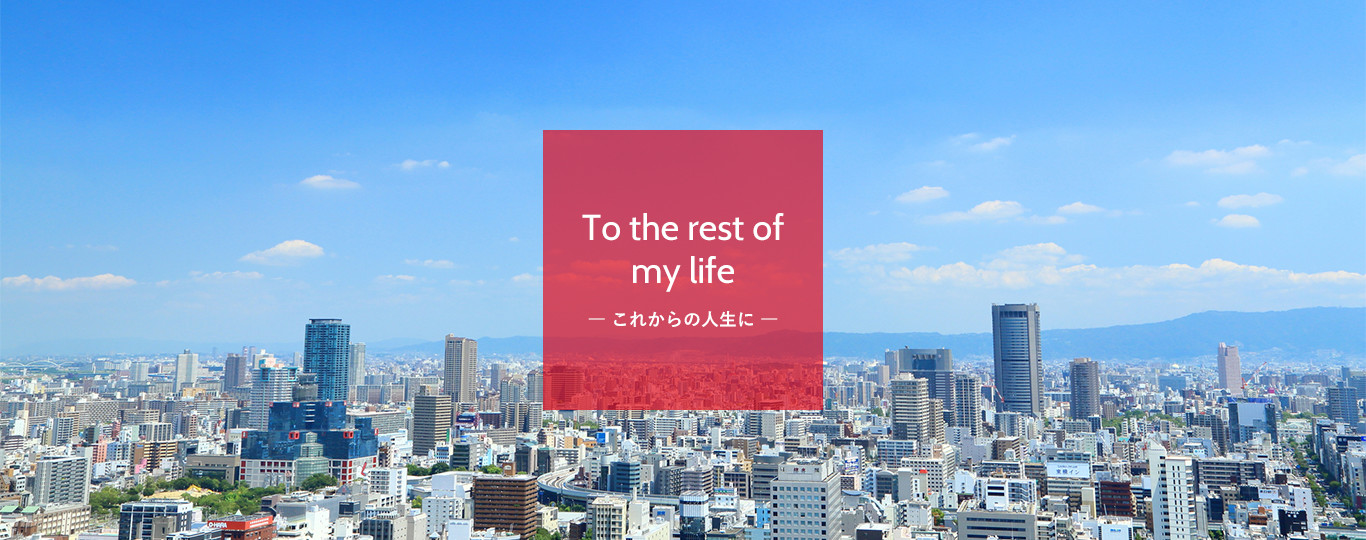 To the rest of my life ― これからの人生に ―